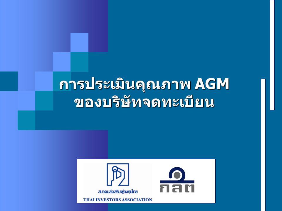 การประเมินคุณภาพ AGM ของบริษัทจดทะเบียน