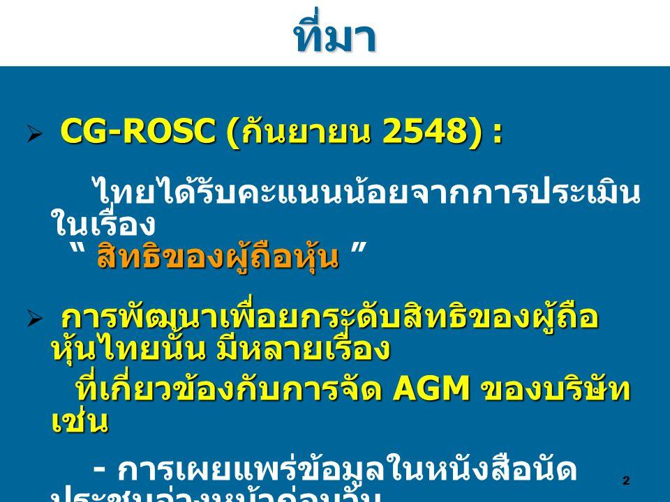 ที่มา CG-ROSC (กันยายน 2548) :