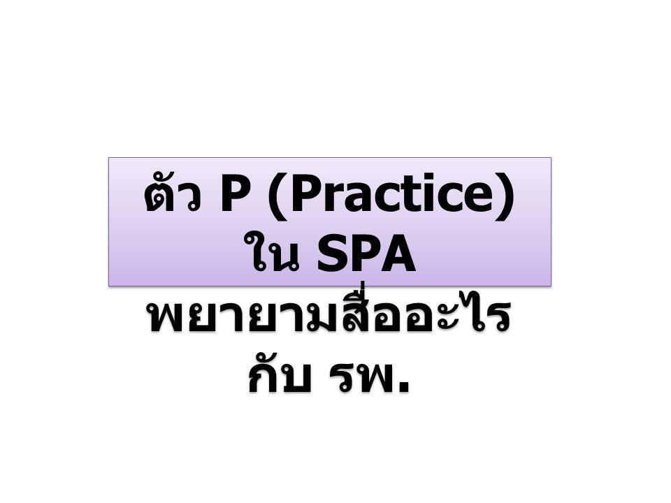 ตัว P (Practice) ใน SPA พยายามสื่ออะไรกับ รพ.