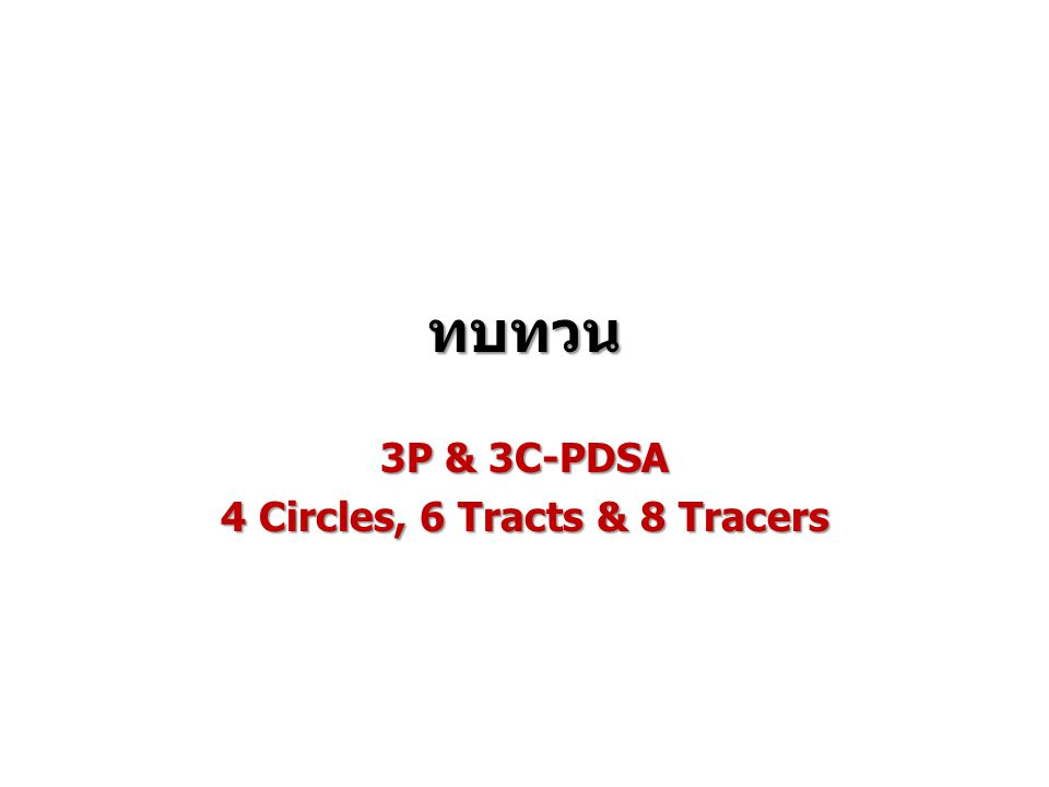 3P & 3C-PDSA 4 Circles, 6 Tracts & 8 Tracers