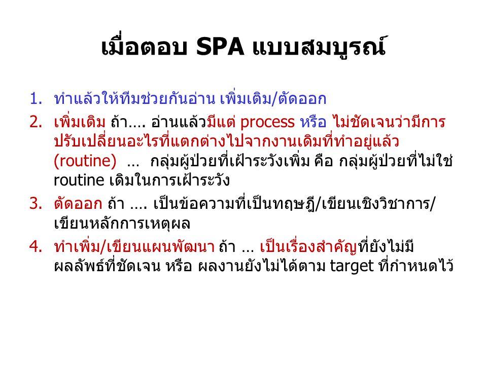 เมื่อตอบ SPA แบบสมบูรณ์