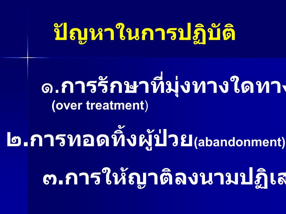 ๒.การทอดทิ้งผู้ป่วย(abandonment)