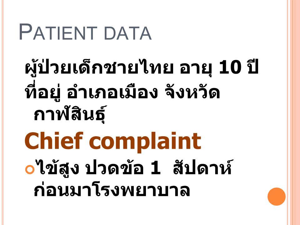 Patient data Chief complaint ผู้ป่วยเด็กชายไทย อายุ 10 ปี