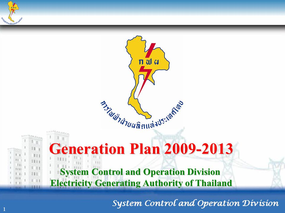 Generation Plan 2009-2013 System Control and Operation Division