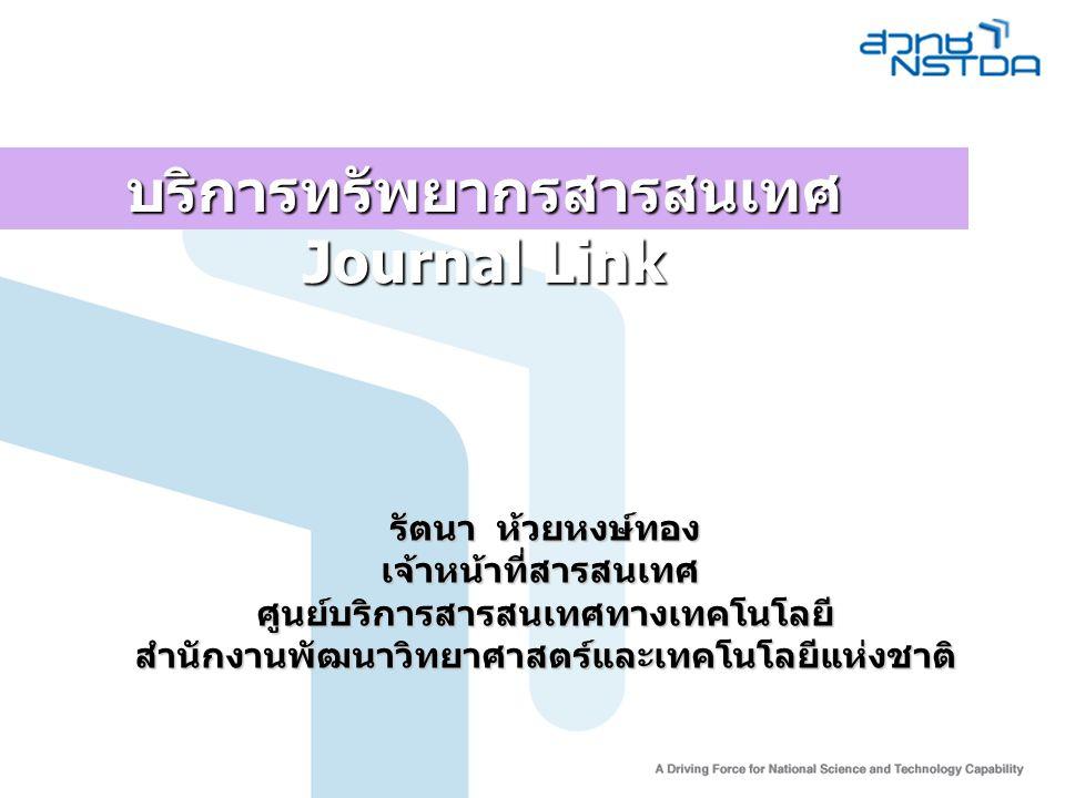 บริการทรัพยากรสารสนเทศ Journal Link