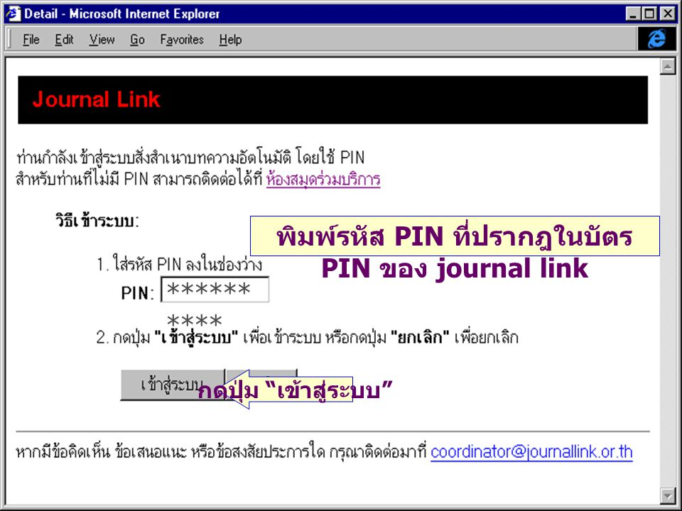 พิมพ์รหัส PIN ที่ปรากฎในบัตร PIN ของ journal link