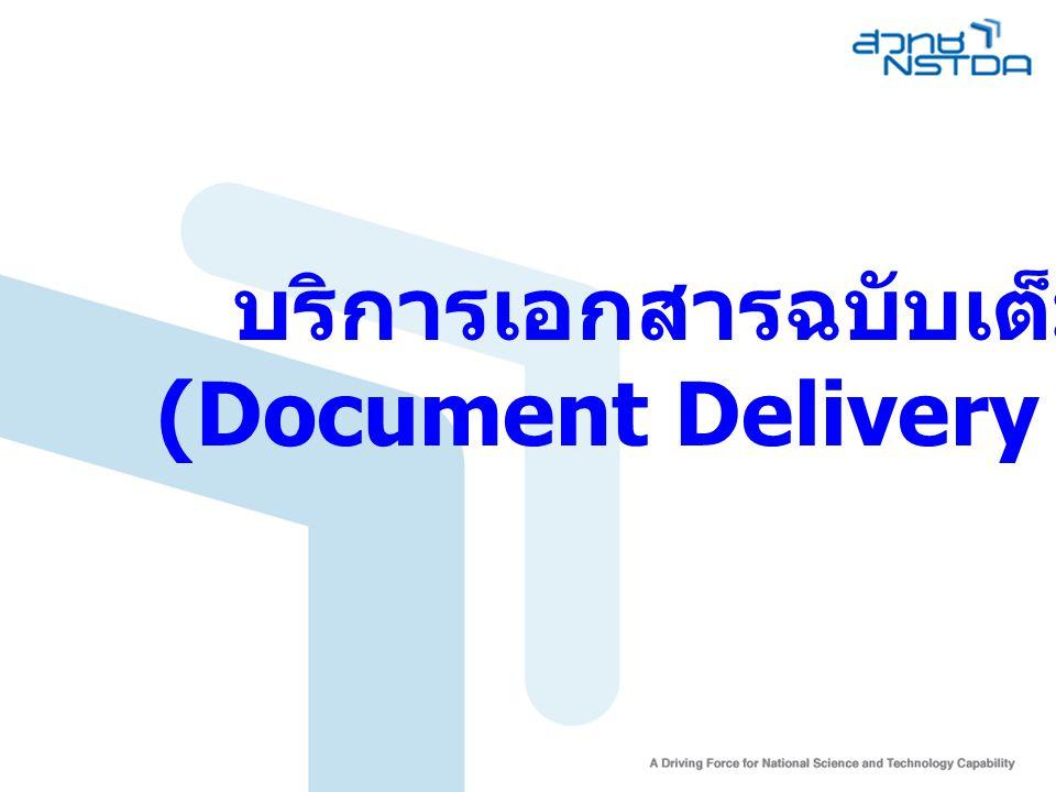 บริการเอกสารฉบับเต็ม