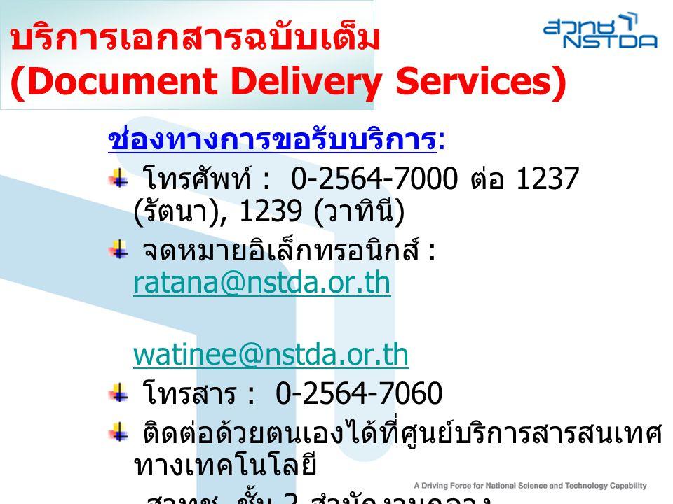 บริการเอกสารฉบับเต็ม (Document Delivery Services)
