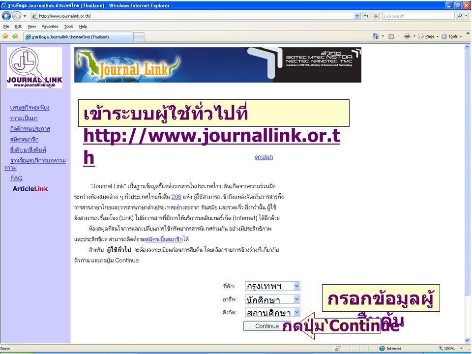 เข้าระบบผู้ใช้ทั่วไปที่ http://www.journallink.or.th