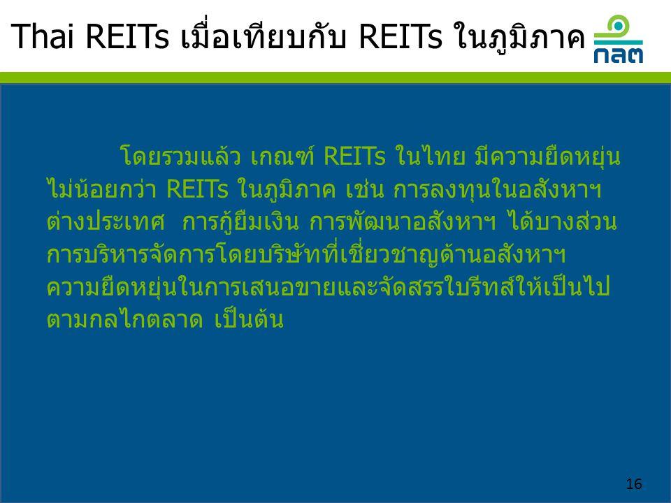 Thai REITs เมื่อเทียบกับ REITs ในภูมิภาค
