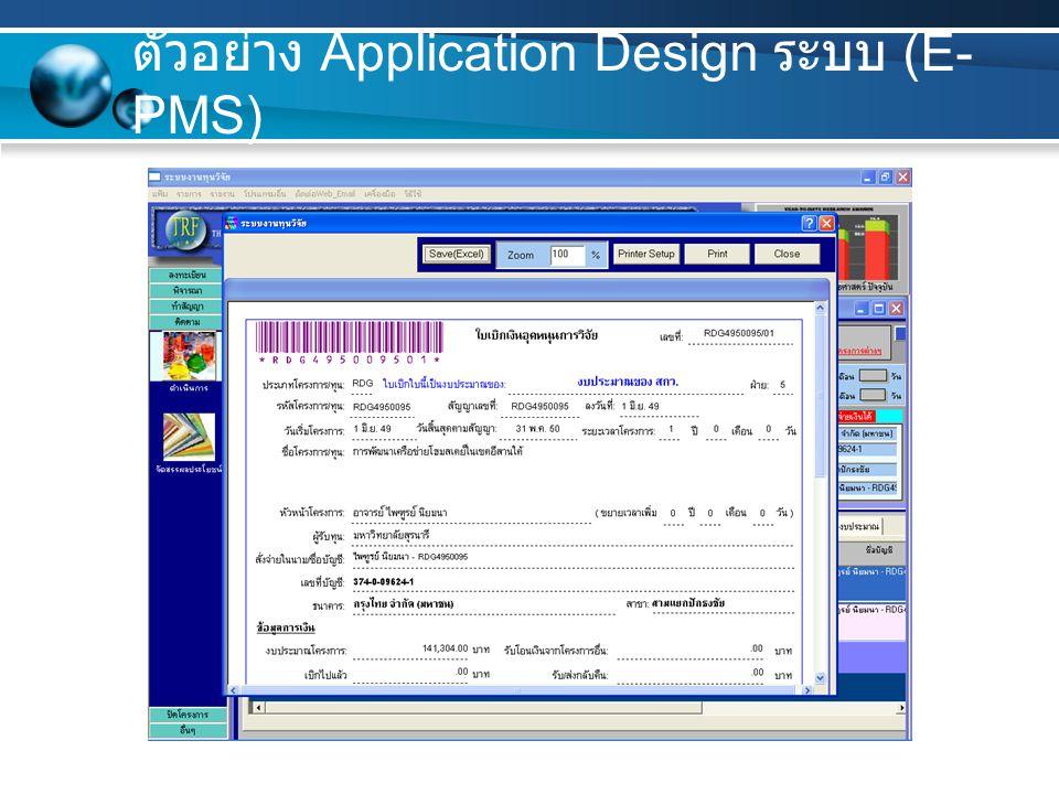ตัวอย่าง Application Design ระบบ (E-PMS)
