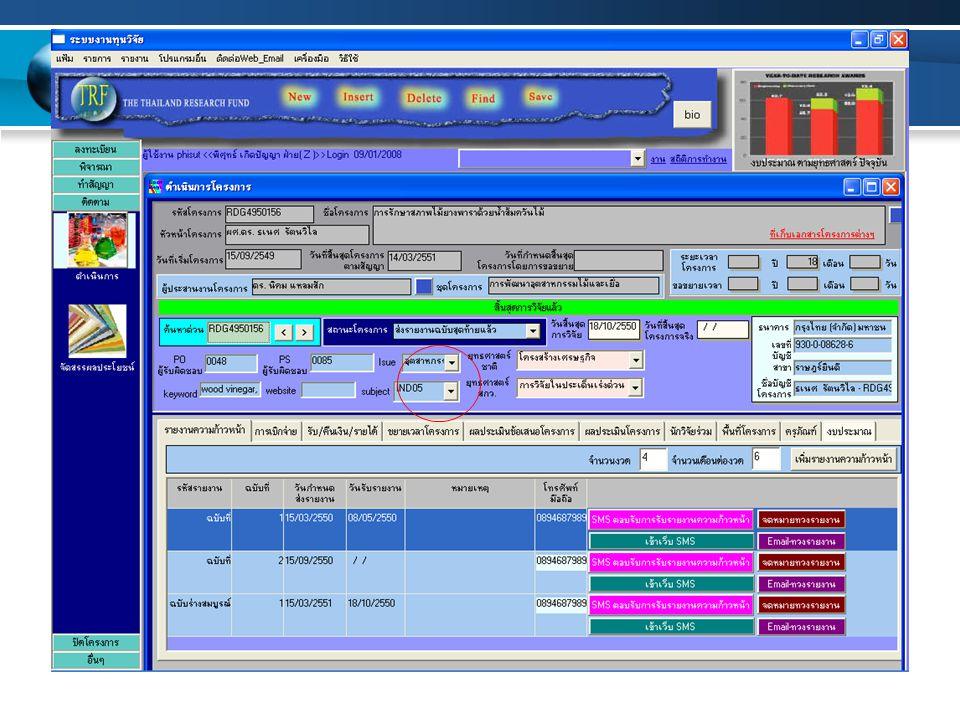 ระบบฐานข้อมูลสำหรับบริหารงานวิจัย สกว.(E-pms)