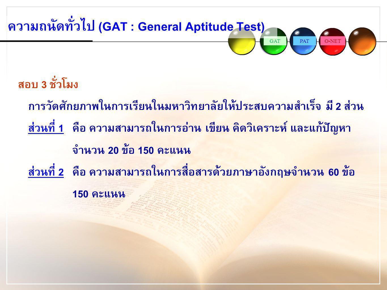 ความถนัดทั่วไป (GAT : General Aptitude Test)