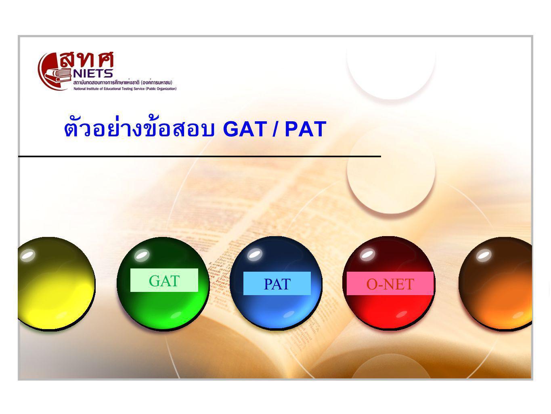 ตัวอย่างข้อสอบ GAT / PAT