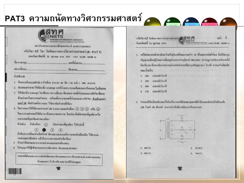 PAT3 ความถนัดทางวิศวกรรมศาสตร์
