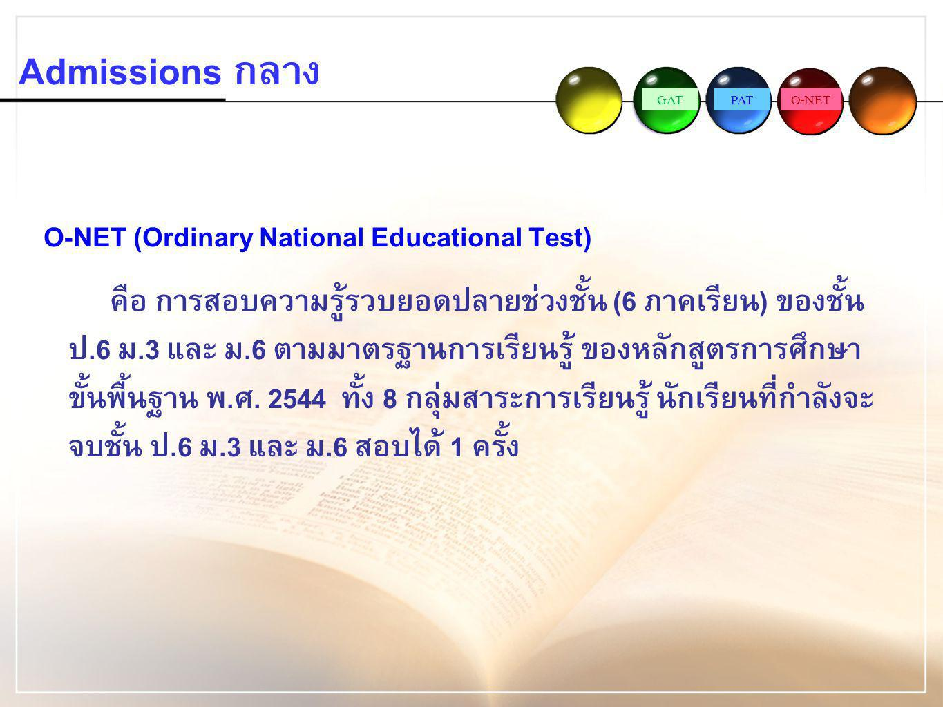 Admissions กลาง O-NET (Ordinary National Educational Test)