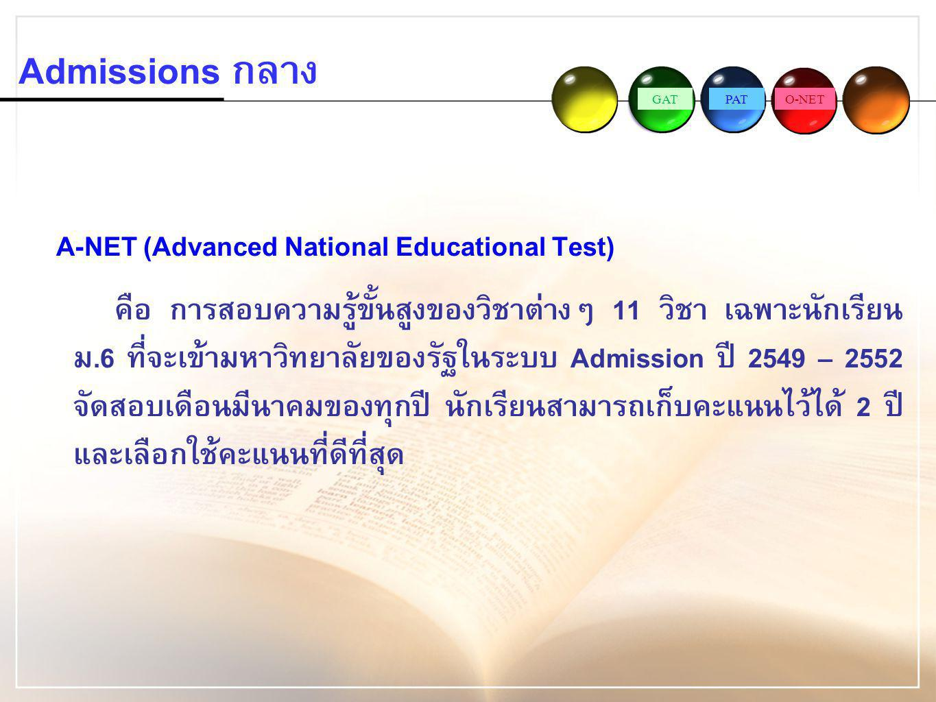 Admissions กลาง A-NET (Advanced National Educational Test)