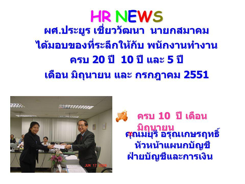 HR NEWS ผศ.ประยูร เชี่ยววัฒนา นายกสมาคม