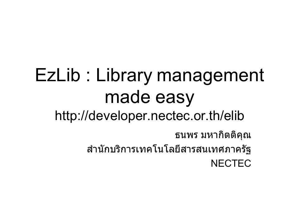 ธนพร มหากิตติคุณ สำนักบริการเทคโนโลยีสารสนเทศภาครัฐ NECTEC