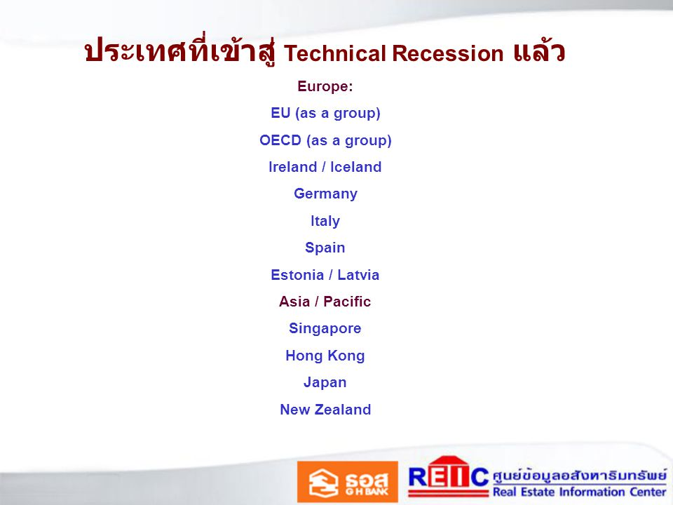 ประเทศที่เข้าสู่ Technical Recession แล้ว