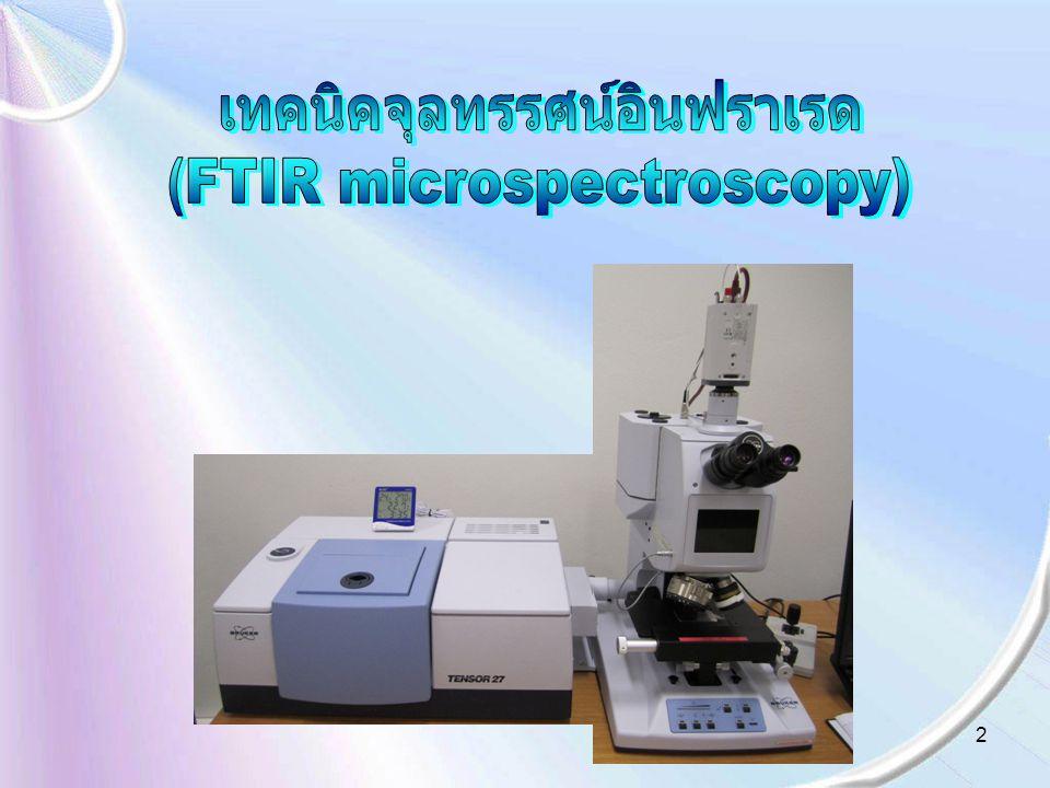 เทคนิคจุลทรรศน์อินฟราเรด (FTIR microspectroscopy)