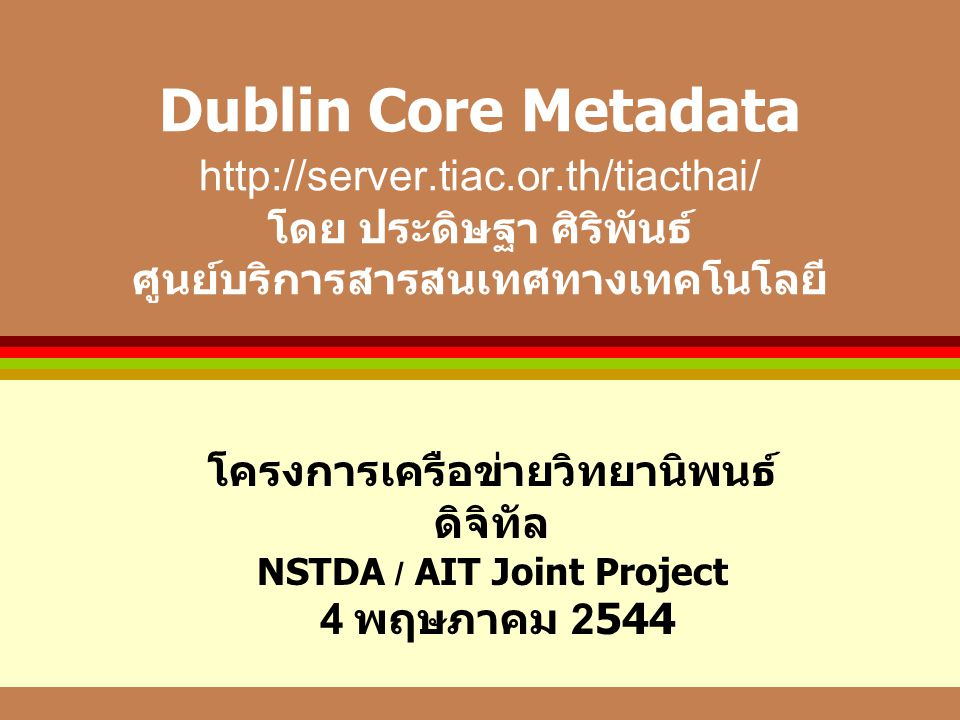 Dublin Core Metadata http://server. tiac. or
