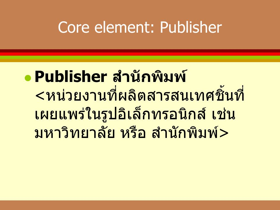 Core element: Publisher