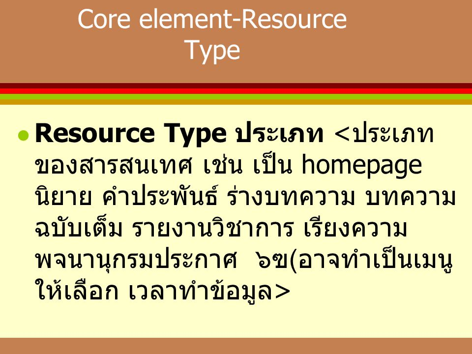 Core element-Resource Type