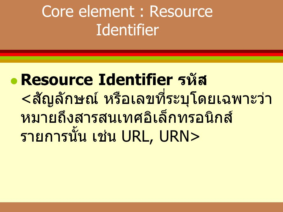 Core element : Resource Identifier