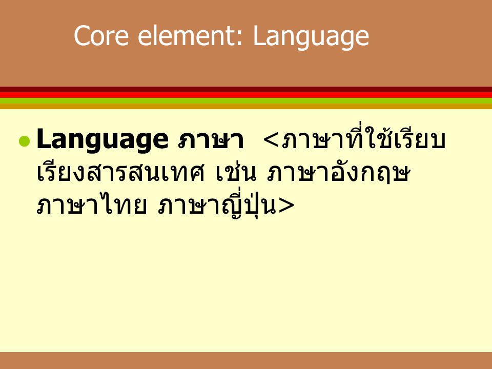 Core element: Language