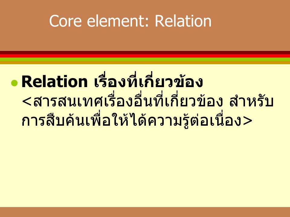 Core element: Relation