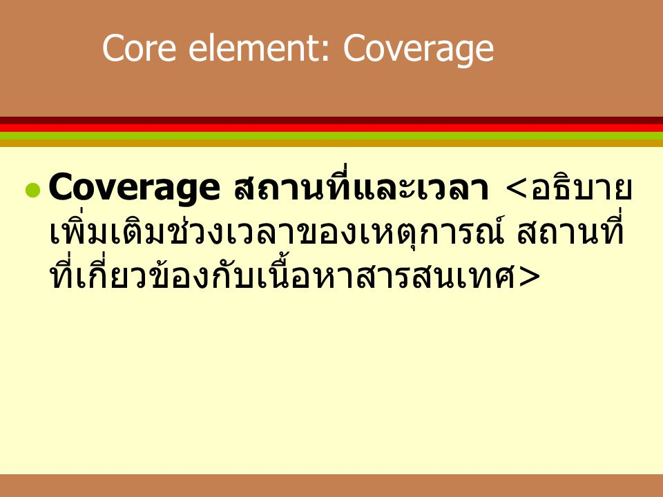 Core element: Coverage