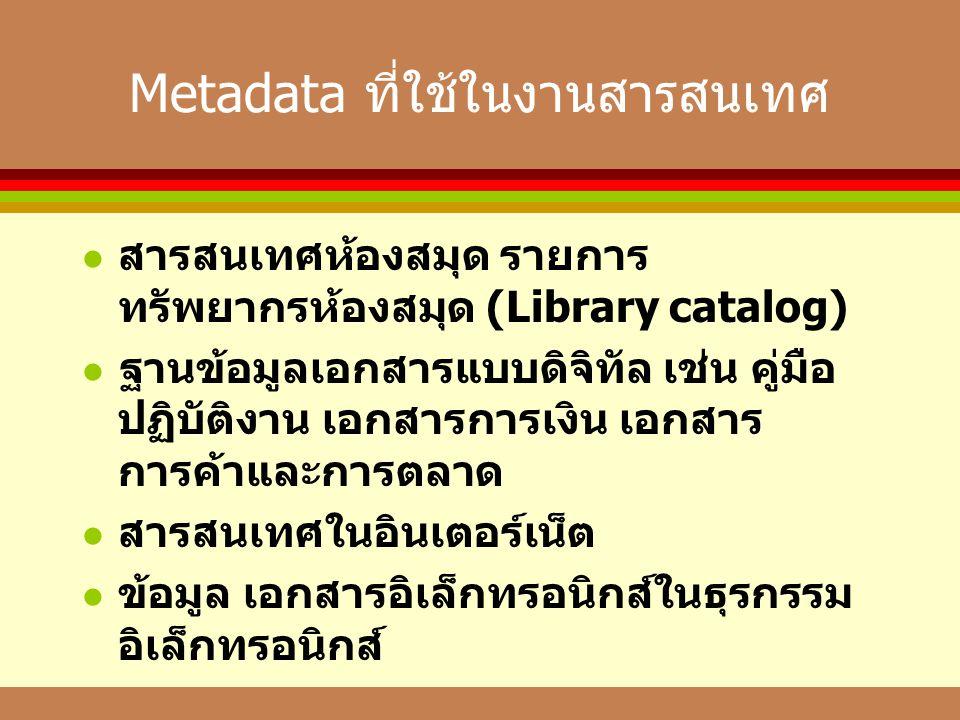 Metadata ที่ใช้ในงานสารสนเทศ