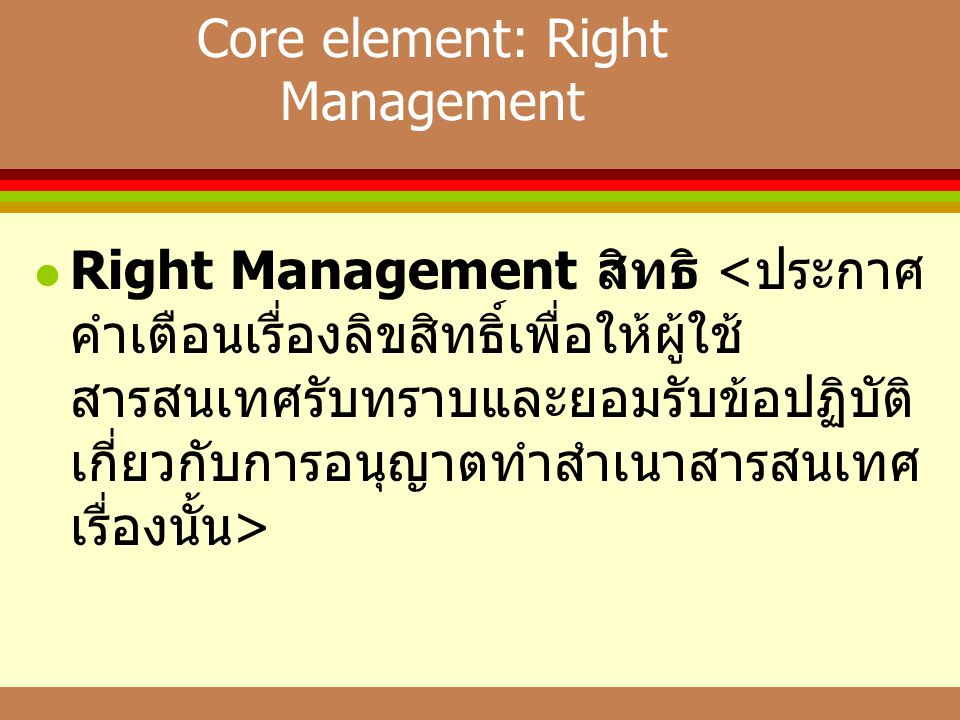 Core element: Right Management