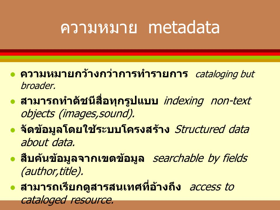 ความหมาย metadata ความหมายกว้างกว่าการทำรายการ cataloging but broader.