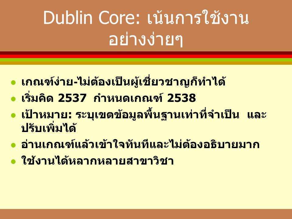 Dublin Core: เน้นการใช้งานอย่างง่ายๆ