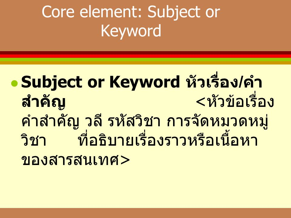 Core element: Subject or Keyword