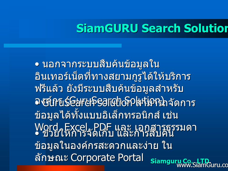 SiamGURU Search Solution