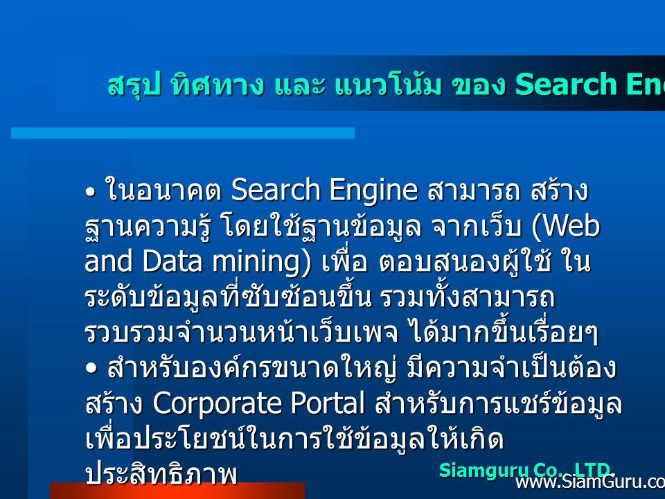 สรุป ทิศทาง และ แนวโน้ม ของ Search Engine ในไทย