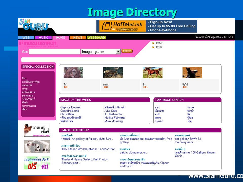 Image Directory Siamguru Co., LTD.
