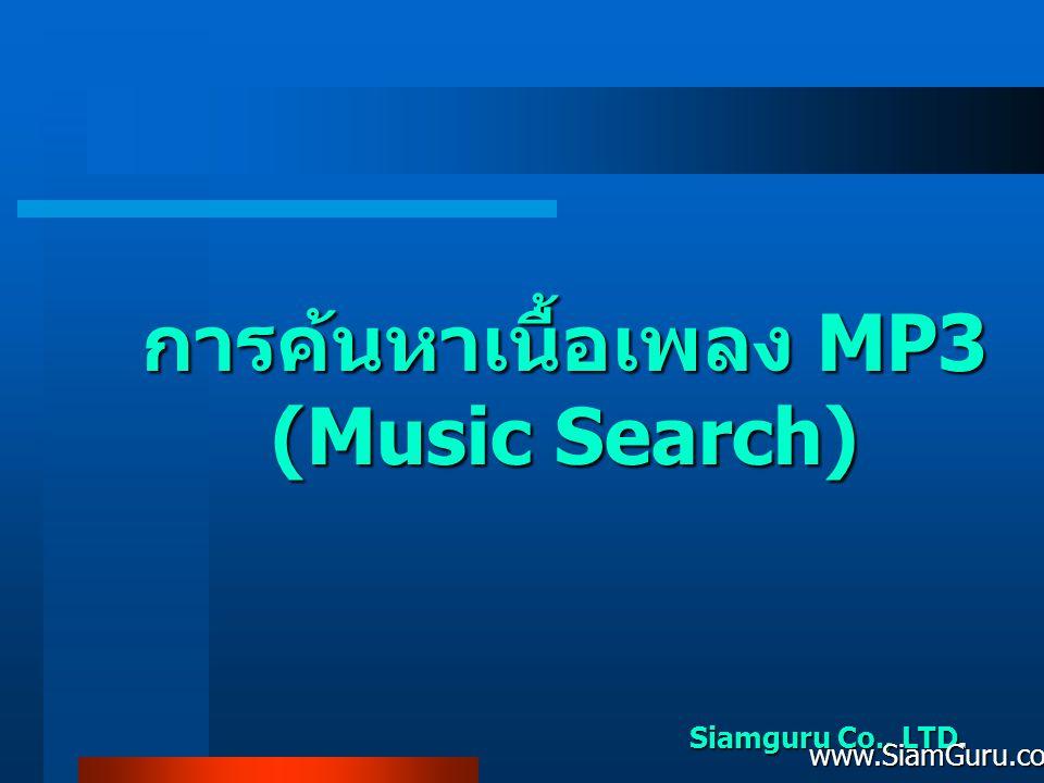 การค้นหาเนื้อเพลง MP3 (Music Search)