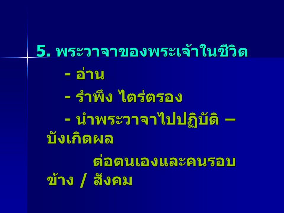 5. พระวาจาของพระเจ้าในชีวิต