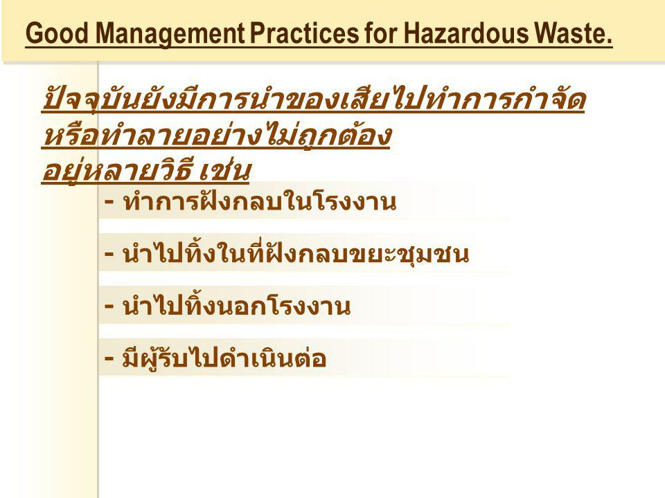 Good Management Practices for Hazardous Waste.