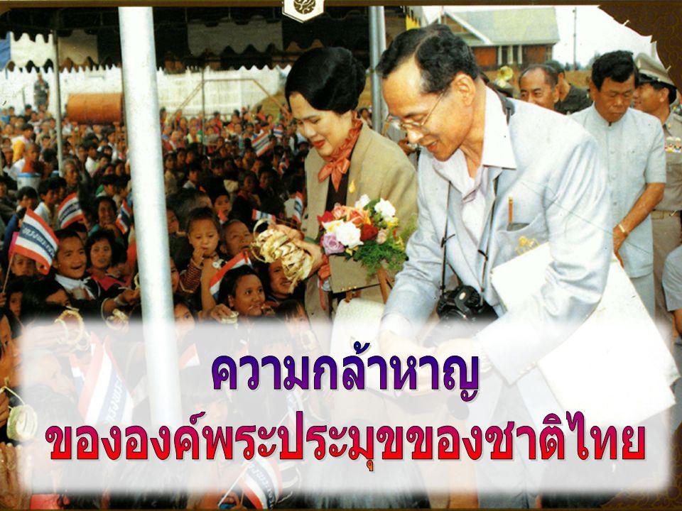 ขององค์พระประมุขของชาติไทย