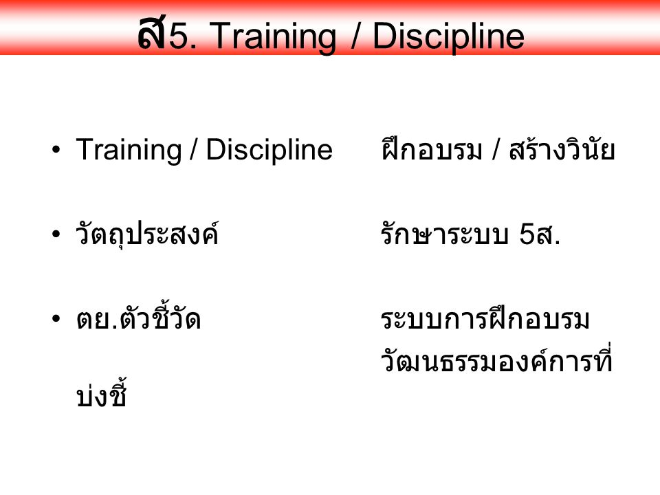 ส5. Training / Discipline