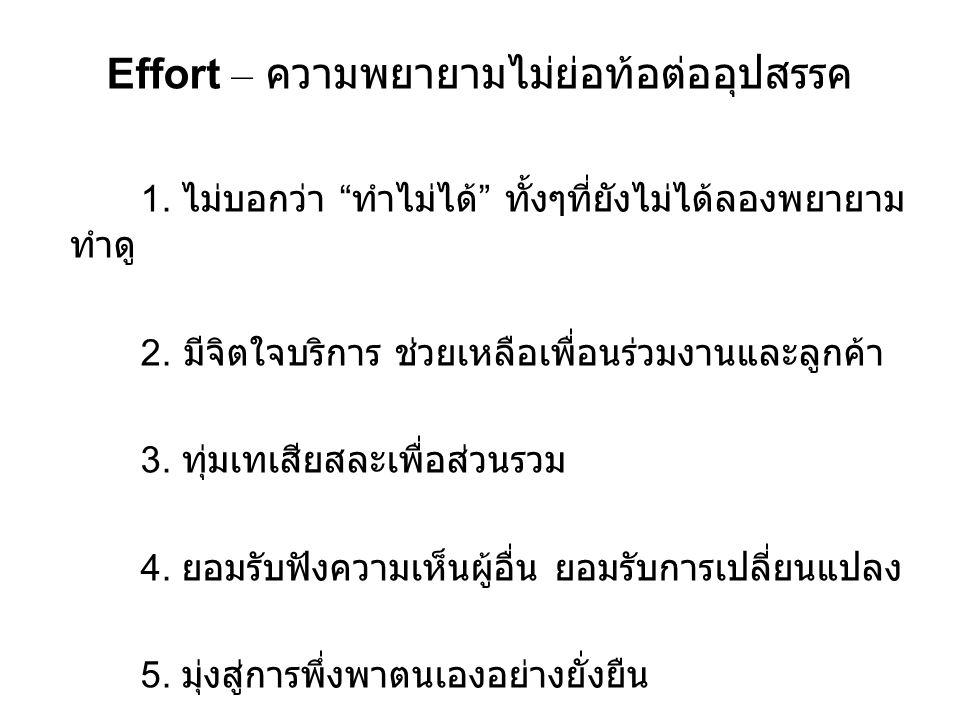 Effort – ความพยายามไม่ย่อท้อต่ออุปสรรค