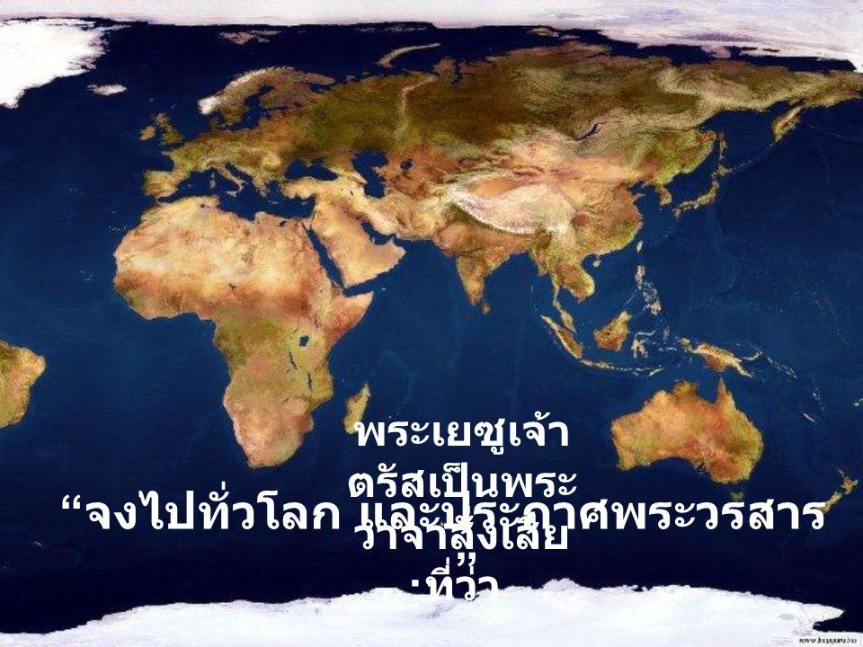 จงไปทั่วโลก และประกาศพระวรสาร …