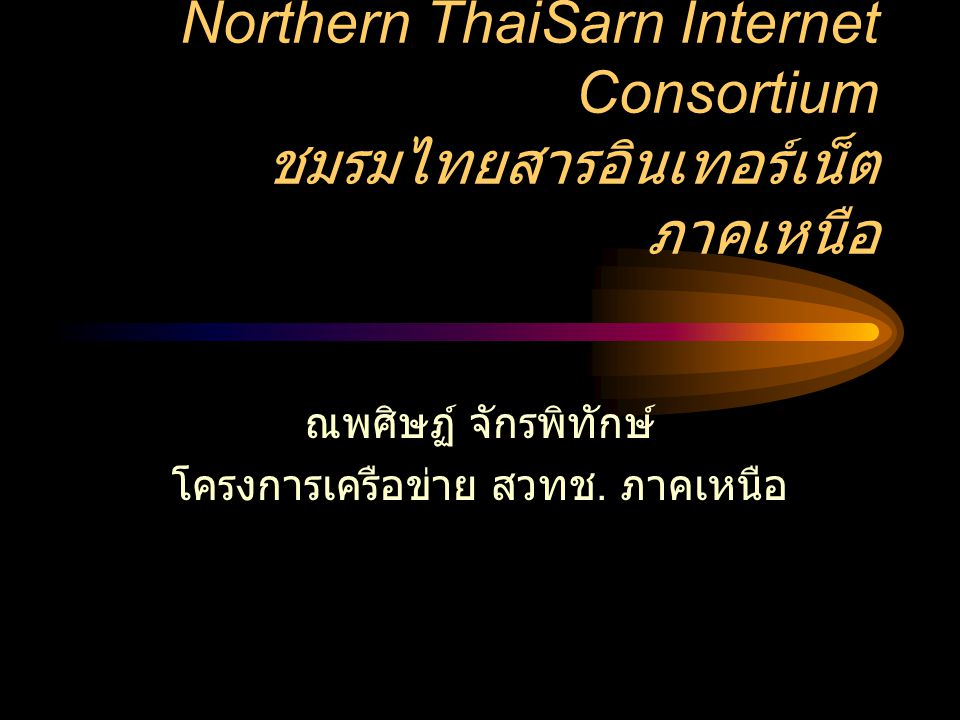 Northern ThaiSarn Internet Consortium ชมรมไทยสารอินเทอร์เน็ตภาคเหนือ