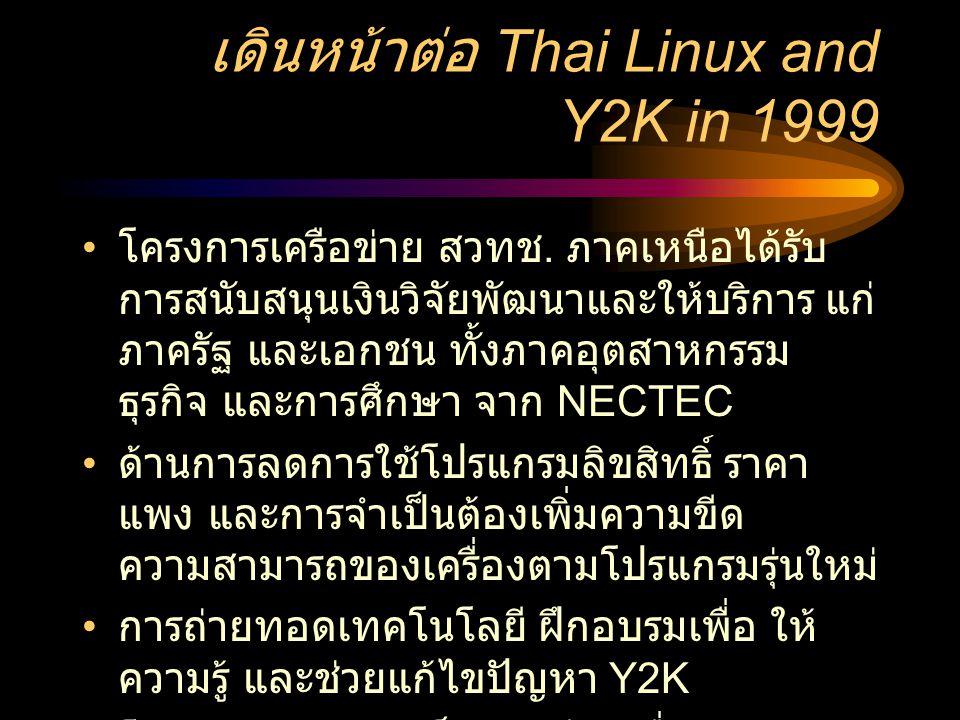 เดินหน้าต่อ Thai Linux and Y2K in 1999