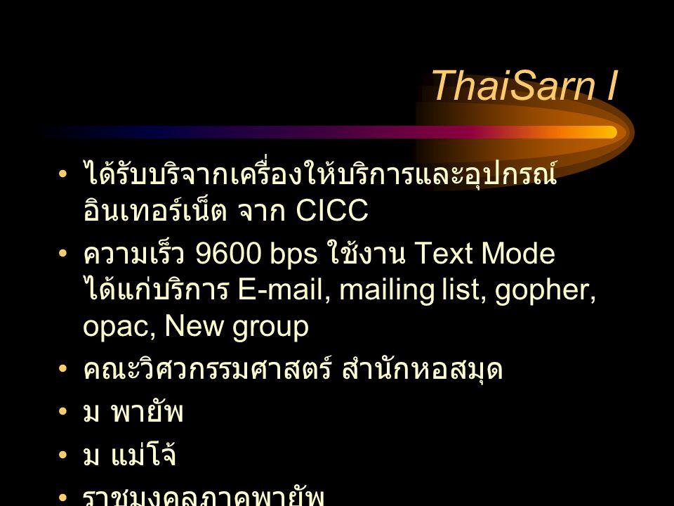 ThaiSarn I ได้รับบริจากเครื่องให้บริการและอุปกรณ์ อินเทอร์เน็ต จาก CICC.